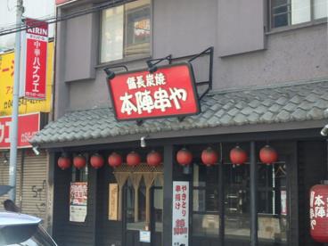 本陣串や 綱島駅前店の画像1
