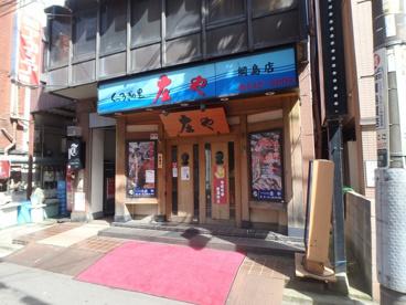 庄や綱島店の画像1