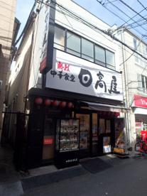 日高屋 綱島西口店の画像1