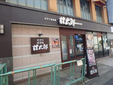 手作り居酒屋 甘太郎 綱島店の画像1