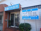 斉藤内科医院