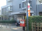 川崎苅宿郵便局
