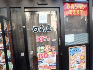 日高屋 菊名駅東口店の画像1