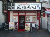 廻る元祖寿司・蒲田駅前店