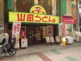 山田うどん 蒲田店