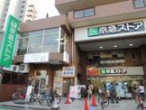 京急ストア「鶴見本町通店」