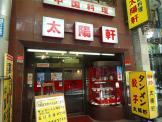 太陽軒 川崎店
