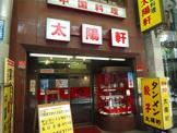 大戸屋 川崎銀柳街店