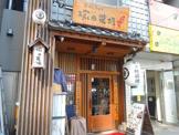 塚田農場 京急川崎店