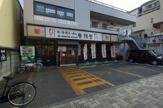 壱鵠堂「環八糀谷店」