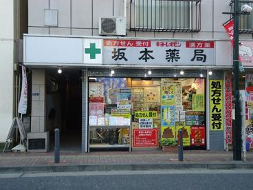坂本薬局の画像1