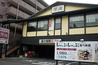 夢庵「港北新羽駅前店」の画像1