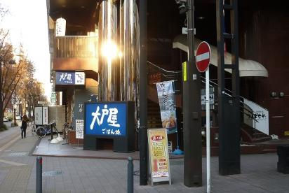 大戸屋ごはん処「新横浜2丁目店」の画像1