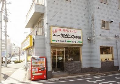 元祖ニュータンタン本舗「日吉仲の谷店」の画像1