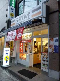 天丼てんや 日吉店の画像1