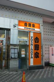 吉野家 新横浜駅北口店の画像1