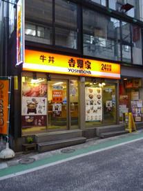 吉野家 日吉駅前店の画像1