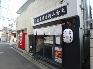 大倉山鶏唐揚専売店の画像1