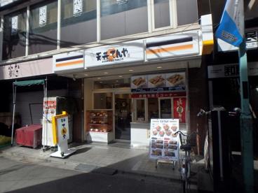 天丼てんや 綱島店の画像1