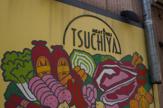 土谷精肉店