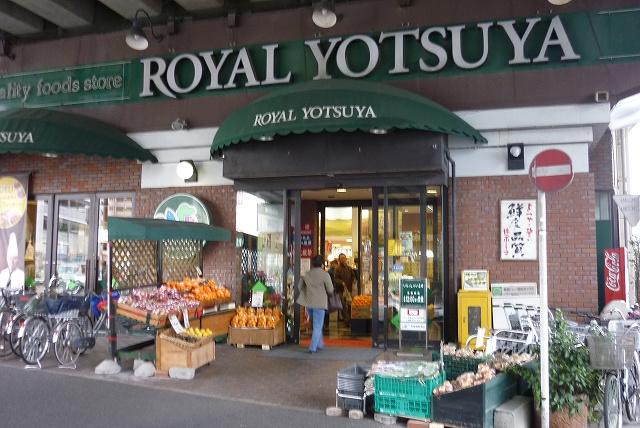 ローヤルよつや「新羽店」の画像