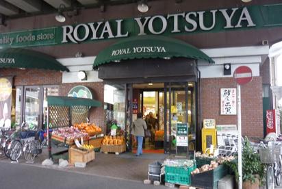 ローヤルよつや「新羽店」の画像1