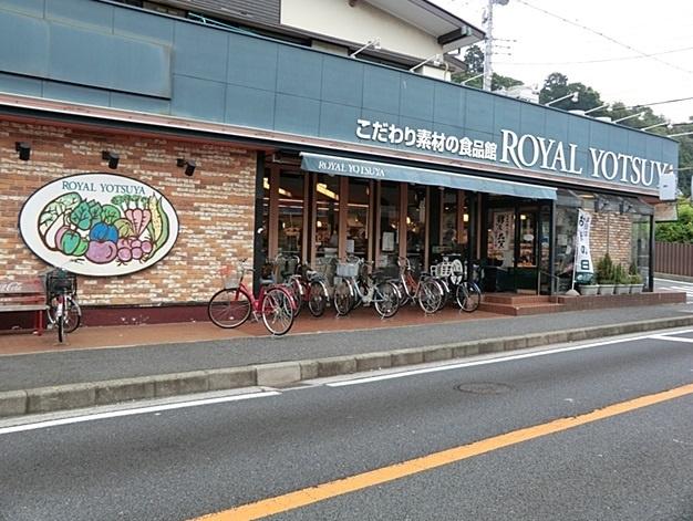 ローヤルよつや「新吉田店」の画像