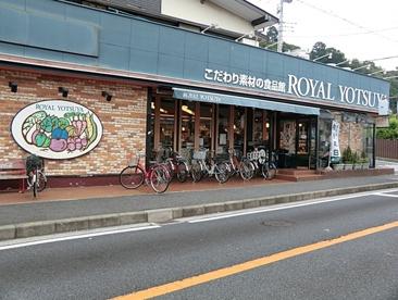 ローヤルよつや「新吉田店」の画像1