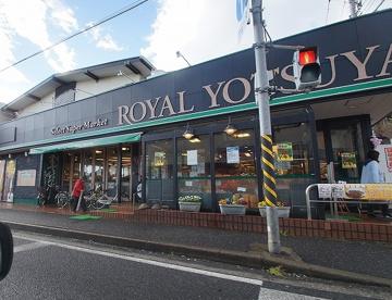 ローヤルよつや「新吉田店」の画像2
