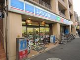 ローソン「羽田1丁目店」