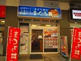 三崎市場 ダイス店