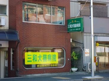 三和犬猫病院の画像1