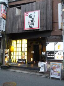 七輪焼肉安安「日吉店」の画像1
