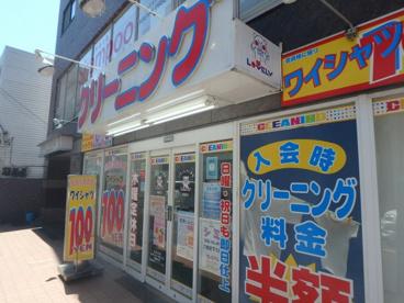 ラブリークリーニング 綱島店の画像1