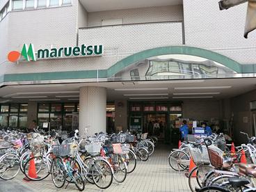 マルエツ「大倉山店」の画像1