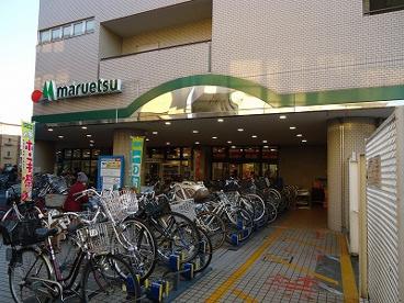 マルエツ「大倉山店」の画像2