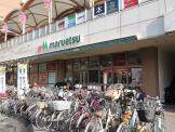 マルエツ「鹿島田店」