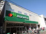 マルエツ「平間店」