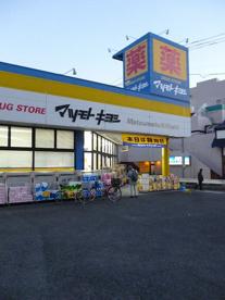マツモトキヨシ「日吉箕輪店」の画像1