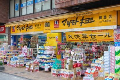 マツモトキヨシ「綱島店」の画像1