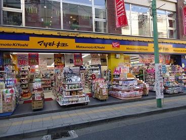 マツモトキヨシ「菊名駅東口店」の画像1