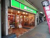 モスバーガー「鶴見本町通店」