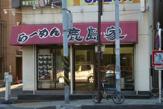 らーめん鹿島屋「黄金町店」