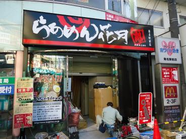 らあめん花月嵐「菊名駅前店」の画像1