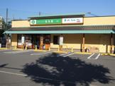 もち吉「川崎店」