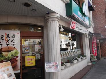 モスバーガー大倉山店の画像1