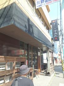 やきとり家すみれ 綱島店の画像1