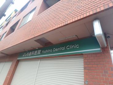 よしの歯科医院の画像1