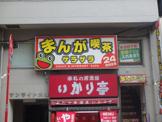 まんが喫茶ゲラゲラ 大森店