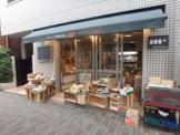 ヤオヤプラス西小山店
